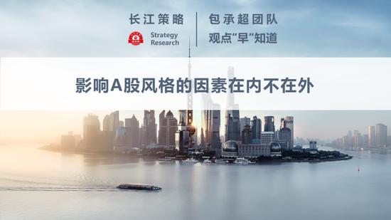 长江策略:影响A股风格的因素在内不在外