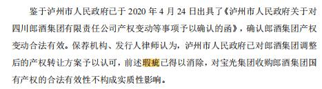 还原郎酒改制:关键手续存程序瑕疵 汪俊林5000万撬动百亿国有资产