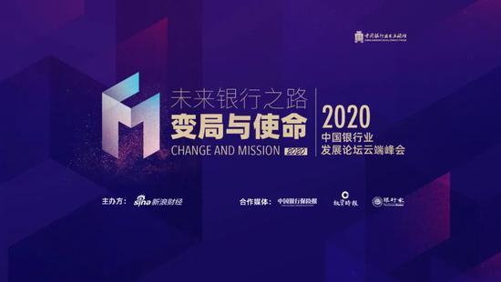 """国有六大行""""行长天团""""聚首2020中国"""