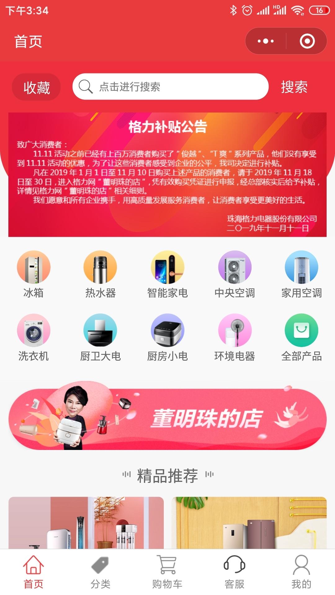 """送彩金活动app-出真招 动真格 义乌多部门联合亮剑""""保健""""市场乱象"""