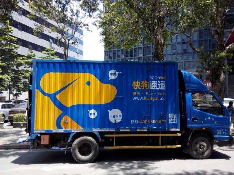 """58速运公司更名""""快狗"""" 不嫌粗鄙吗?"""