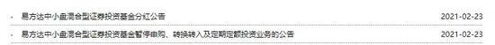 张坤当家基金铁腕控规模 易方达中小盘全面暂停申购转入及定投