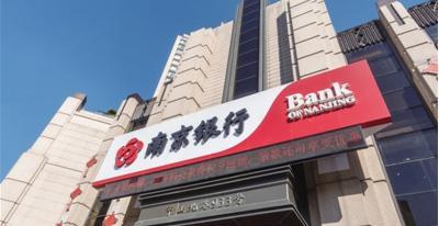南京银行140亿元定增意外遭否 资本充足水平告急