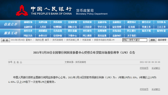 """牛年首次LPR出炉 """"十连平""""释放哪些信号?"""