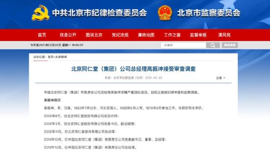 同仁堂总经理高振坤被查 百年老字号发展遇瓶颈