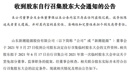 """9名新潮能源股东""""自行""""召集股东大会 公司回应:这不合法"""
