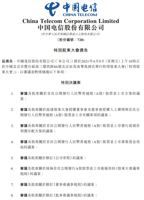 中国电信回归A股加速推进 三大运营商有望齐聚