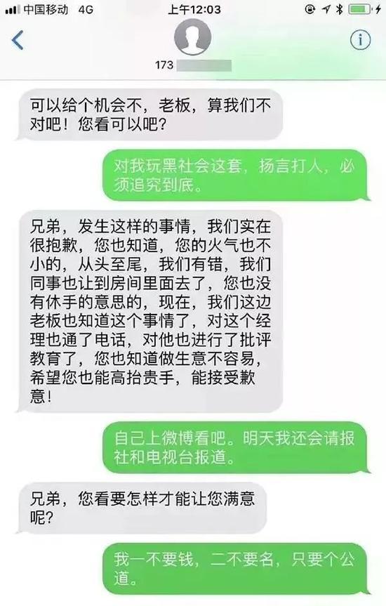 ▲涉事酒店发给于建嵘的短信。