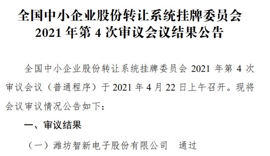 """智新电子成为第54家精选层过会企业 小IPO""""后备军""""队伍还在扩大"""
