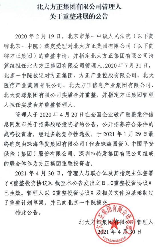 方正集团重组细节曝光:中国平安至少掏370亿元 还涉
