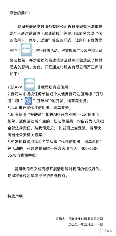 通联等支付机构发紧急声明:防范不法分子冒充公司进行诈骗活动