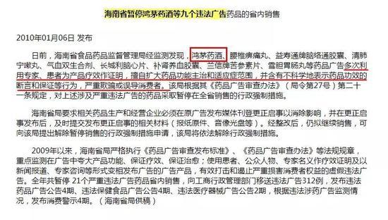 2011 年被云南省药监局处罚