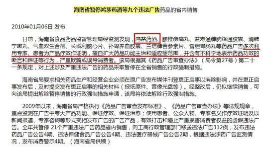2010 年被海南省药监局处罚