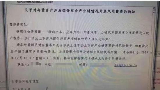 平安银行一则通知刷屏:中国4大车企将破产? 回应来了