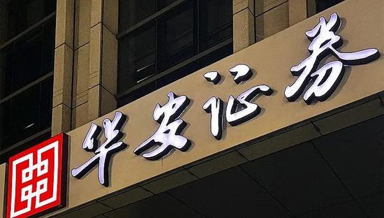 华安证券自营和投行业务拖累业绩 三大活动现金流