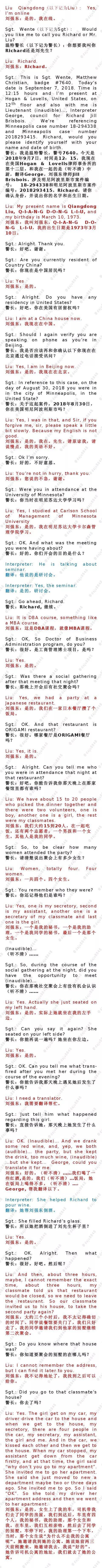 询问录音+文字实录|刘强东涉嫌性侵案分析④