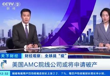 国内上市公司巨亏20亿、海外院线AMC传破产 万达经历了啥?