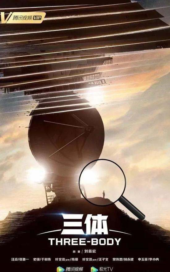 《【超越注册地址】Netflix碰撞《三体》 长达十年的版权纠葛:奇货、利益和提款机》