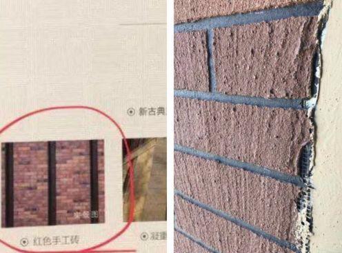 外立墙面红砖变涂料