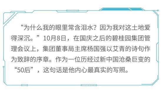 杨国强:没有国家的强大 就没有