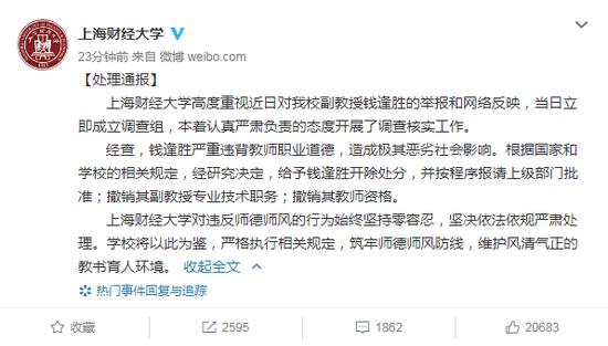 上海财经大学:开除钱逢胜并撤销其专业技术职务