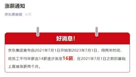 """刘强东重磅宣布:全员涨薪两个月 曾呼吁""""让兄弟们活的有尊严"""""""