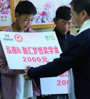泓德基金教育帮扶为藏族新生插上梦想的翅膀