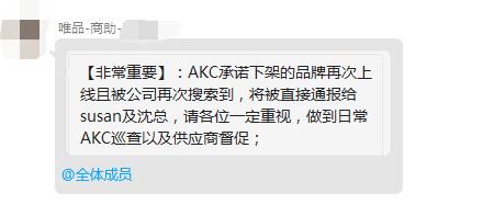 《【华宇娱乐平台怎么注册】唯品会急了:库存红利之争 唯品会为何急于二选一?》