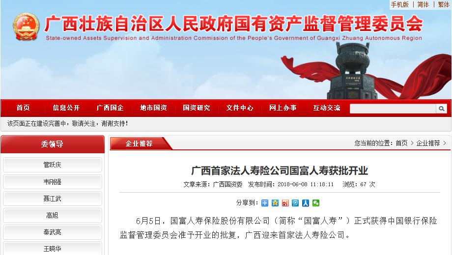 资料来源:广西国资委官网