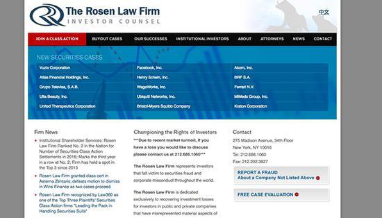 美国罗森律师事务所官网。