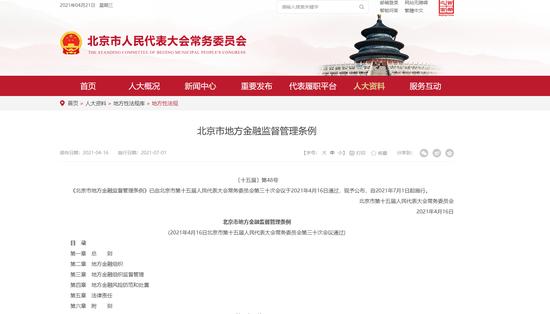 北京金融监管条例全文发布 可为创新型金融产品等
