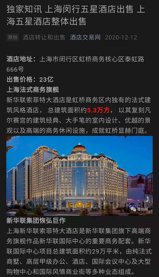 上海五星级酒店,亏本甩卖也没人要?!发生了什么?
