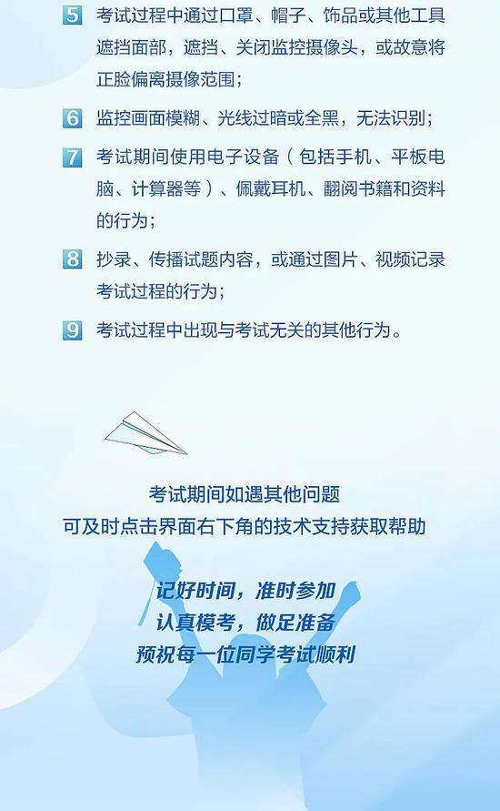 江苏银行校招笔试10月19日开考 注意事项都有哪些?