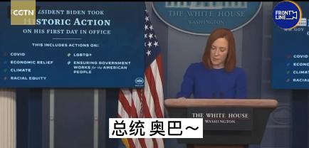 """白宫新发言人上台第一天就口误 把拜登总统叫成""""奥巴马总统"""""""