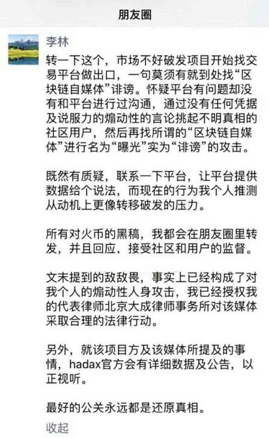 """火币HADAX投票上币成绞肉机 散户3个月""""亏损""""28亿"""