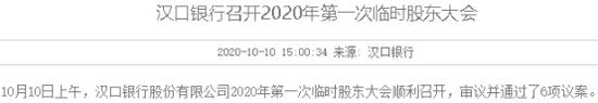 汉口银行上市集结号再起?10载IPO未出辅导期