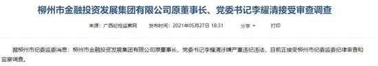 420亿骗贷案未了局:7年后当街被砍的柳州银行董事长被调查
