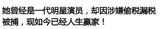 某自媒体标题如此评价刘晓庆