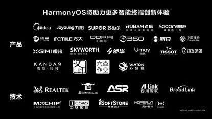 华为鸿蒙OS来了,手机即日起可升级 这些上市公司已成合作伙伴