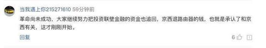 京东承认和斐讯0元购骗局有关 已开放退款退货通道