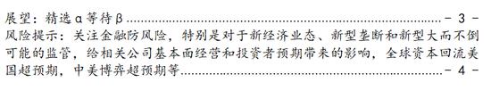 """兴证策略:""""明星股""""大分化 服务业+半导体医药+顺周期是三条主线"""
