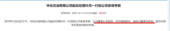 """泰山石油疑似""""触线""""未举牌 两大股东关联关系隐现"""