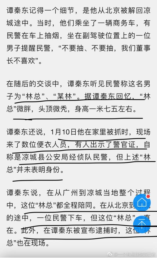 鸿茅药酒员工:全公司都知道副总参与去广东抓谭秦东