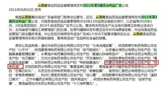 2015 年被上海工商局处罚