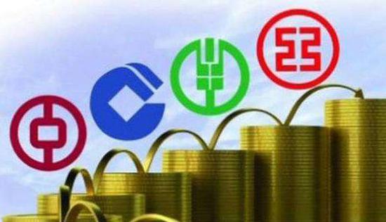 莫开伟:四大国有银行日赚30亿元喜中有忧