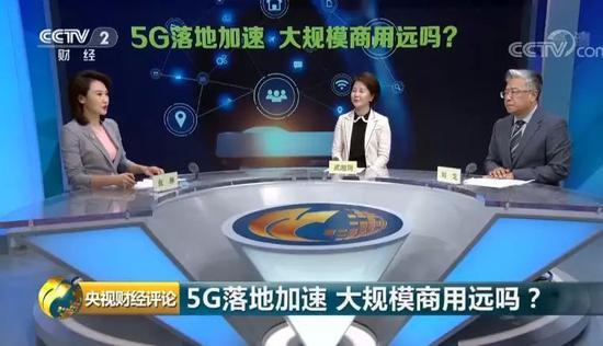 央视财经评论:5G手机陆续上市 买吗?