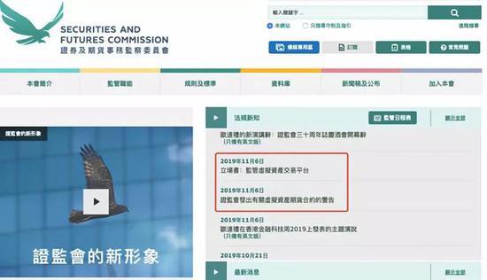 香港证监会发布《立场书》