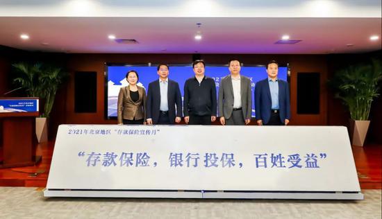 """北京地区""""存款保险宣传月""""活动正式启动"""