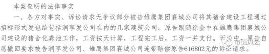 (资料来源:天眼查,河南省襄城县人民法院民事判决书,(2015)襄民初字第1827号)