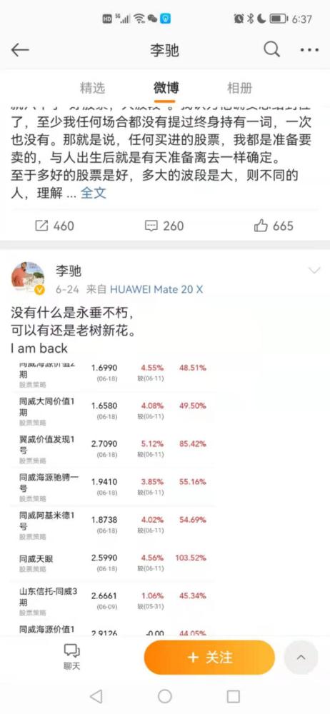 十年铁粉突然脱粉:私募大佬李驰清仓中国平安 怎么回事?